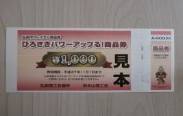 ひろさきアップる商品券.jpg