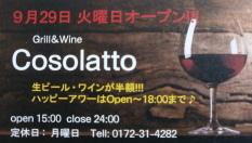 Cosolatto 名刺image.jpg